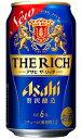 アサヒ ザ・リッチ 新ジャンル 350ml缶 バラ 1本