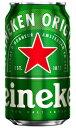 キリン ハイネケン 外国ビール 350ml缶 バラ 1本