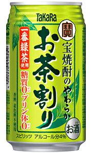 【よりどり2ケースで送料無料】タカラ 宝焼酎のやわらかお茶割り 335ml×24缶 1ケース