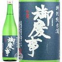 御慶事 特別純米酒 日本晴(にほんばれ) 青木酒造 720ml【箱入】