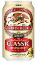キリン クラシックラガー 350ml×24缶 1ケース