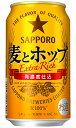 サッポロ 麦とホップ 350ml×24缶 1ケース【新ジャンル】