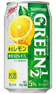 グリーンハーフ GREEN 1/2 レモン