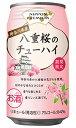 合同 ニッポンプレミアム 神奈川県産 八重桜のチューハイ 350ml缶 バラ 1本【限定】
