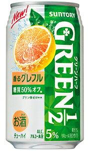 グリーンハーフ GREEN 1/2 グレープフルーツ