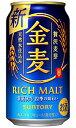 【2ケースで送料無料】サントリー 金麦 350ml×24缶 1ケース