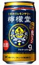 檸檬堂 レモン堂 こだわりレモンサワー 鬼レモン Alc9% コカ・コーラボトラーズ 350ml缶 バラ 1本