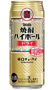 【よりどり2ケースで送料無料】タカラ 焼酎ハイボール ドライ 500ml×24缶 1ケース