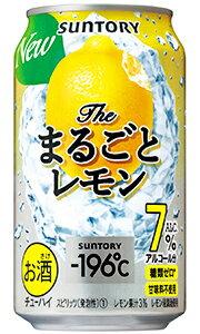 ザ・まるごとレモン