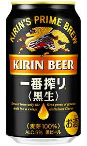キリン 一番搾り 黒生(黒ビール) 350ml缶 バラ 1本
