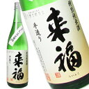 来福 特別純米酒 なでしこの花酵母 来福酒造 1800ml