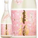 来福 らいふく 純米生原酒 さくら 来福酒造 720ml瓶【限定】【クール便限定】