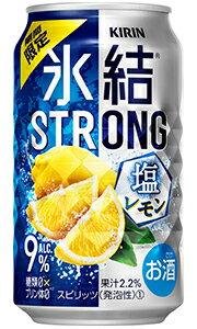 氷結ストロング塩レモンとは?