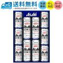 アサヒ AS-DN スーパードライ缶ビールセット【ビールギフト】【アサヒビール】【冬ギフト】