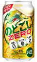 キリン のどごしZERO(のどごしゼロ) 350ml×24缶 1ケース