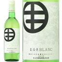 まるき葡萄酒 まるきブラン 白ワイン 山梨 720ml