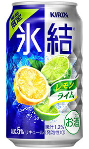 氷結レモンライム