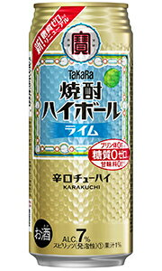 【よりどり2ケースで送料無料】タカラ 焼酎ハイボール ライム 500ml×24缶 1ケース
