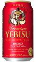 サッポロ 琥珀ヱビス(琥珀エビス) 生ビール 350ml×24缶 1ケース【エビスビール】【限定】