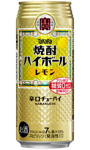 【よりどり2ケースで送料無料】タカラ 焼酎ハイボール レモン 500ml×24缶 1ケース