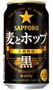 サッポロ 麦とホップ 黒 350ml×24缶 1ケース