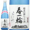 菊盛 きくさかり 純米吟醸にごり酒 春一輪 木内酒造 720ml瓶【クール便限定】
