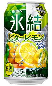 氷結ビターレモン