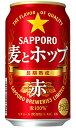 サッポロ 麦とホップ <赤> 新ジャンル 350ml×24缶 1ケース