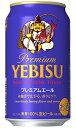 サッポロ ヱビス プレミアムエール 生ビール 350ml缶×24缶 1ケース【エビスビール】