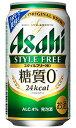 アサヒ スタイルフリー<生> 糖質ゼロ 350ml×24缶 1ケース
