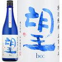 望 bo: 特別純米 五百万石 無濾過瓶燗火入れ 外池酒造店 720ml【限定】