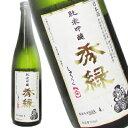 秀緑 しゅうろく 純米吟醸 来福酒造 720ml【限定】