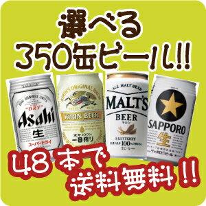 ※他の選べるシリーズとも混合可能!【48本で送料無料!(日付指定有料)】【選べる350缶ビール】...