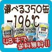 【よりどり2ケースで送料無料】【選べる350缶-196℃】