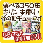 【よりどり2ケースで送料無料】【選べる350缶 キリン本搾り・その他チューハイ】・本搾り・ビターズ
