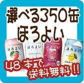 【よりどり2ケースで送料無料】【選べる350缶ほろよい】