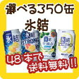 【よりどり2ケースで送料無料】【選べる350缶氷結】