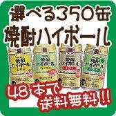 【よりどり2ケースで送料無料】【選べる350缶焼酎ハイボール】