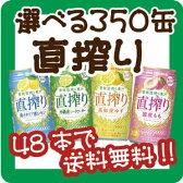 【よりどり2ケースで送料無料】【選べる350缶直搾り】