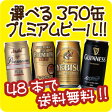 【よりどり2ケースで送料無料】【選べる350缶プレミアムビール】・エビス・プレミアムモルツ・香るエール・ドライプレミアム・ギネス・ハイネケン・レーベン・バドワイザー