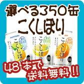 【よりどり2ケースで送料無料】【選べる350缶こくしぼり】
