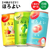【選べる350缶ほろよい】サントリー「ほろよい」 各種 350ml×24缶 1ケース