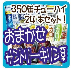 1本1本選ぶのが面倒という方にお勧めの缶チューハイセット!【2ケースで送料無料!(日付指定有料...