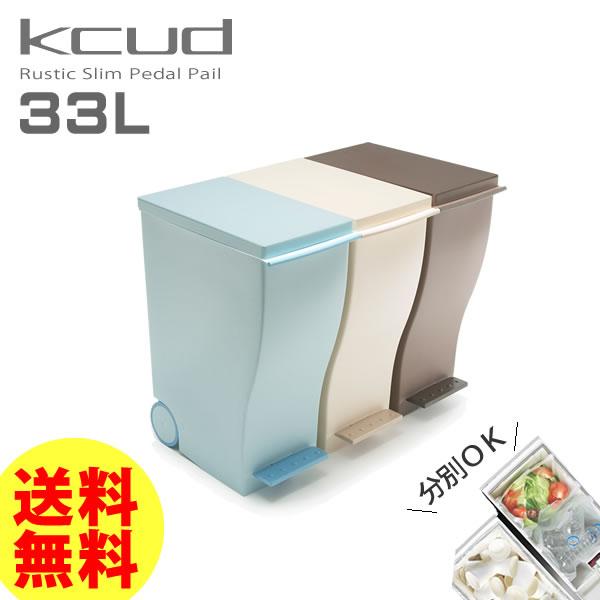 ゴミ箱, 角型  33L kcud10eR
