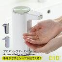 送料無料 アロマソープディスペンサー 液体ソープ USB充電...