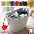 【送料無料キャンペーン中】balcolore バルコロール マルチバスケットL 38L[八幡化成]【送料無料】【ポイント10倍】