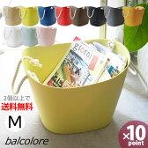 【送料無料キャンペーン中】balcolore バルコロール マルチバスケットM 19L[八幡化成]【送料無料】【e暮らしR】【ポイント10倍】