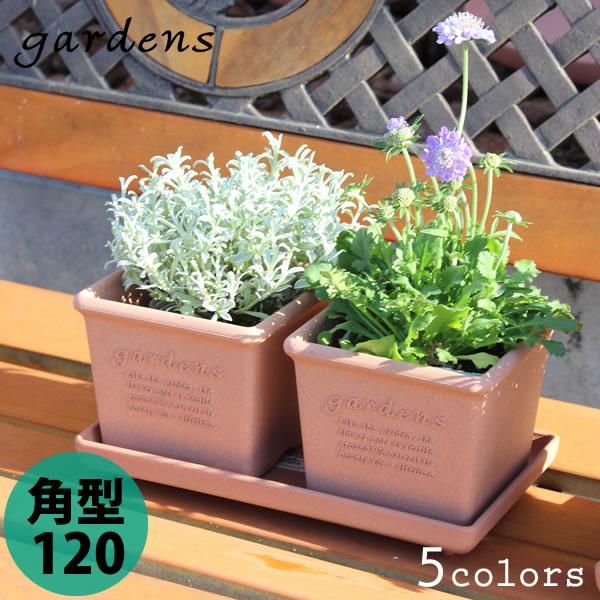 植木鉢 gardens(ガーデンズ) エコポット 角型 120 0.8L[八幡化成]【e暮らしR】【ポイント10倍】