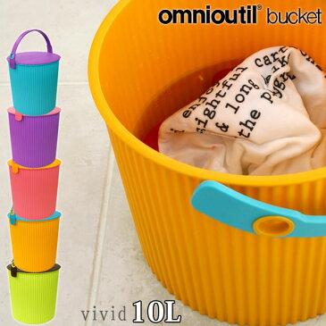 【おまけ付】フタ付 バケツ オムツ入れ omnioutil bucket vivid オムニウッティ ヴィヴィッド バケツ 10リットル[八幡化成]【e暮らしR】【ポイント10倍】