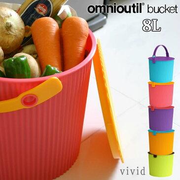 【おまけ付】フタ付 バケツ オムツ入れ omnioutil bucket vivid オムニウッティ ヴィヴィッド バケツ 8リットル[八幡化成]【e暮らしR】【ポイント10倍】